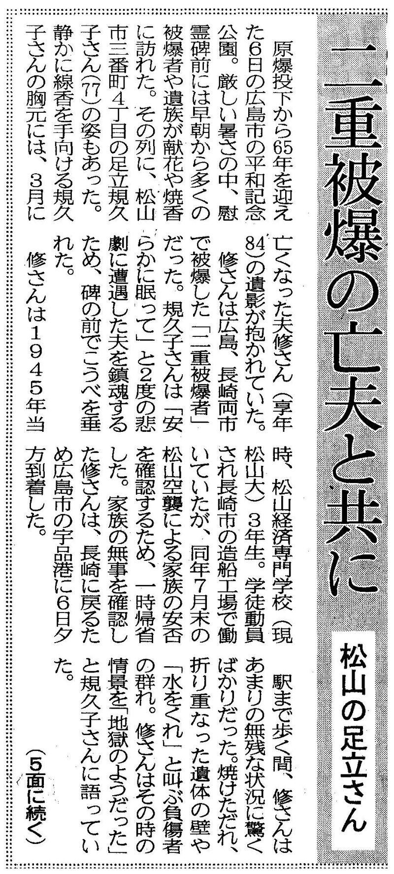 Adachi11