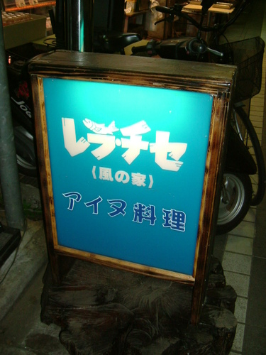 Sign of the restaurant